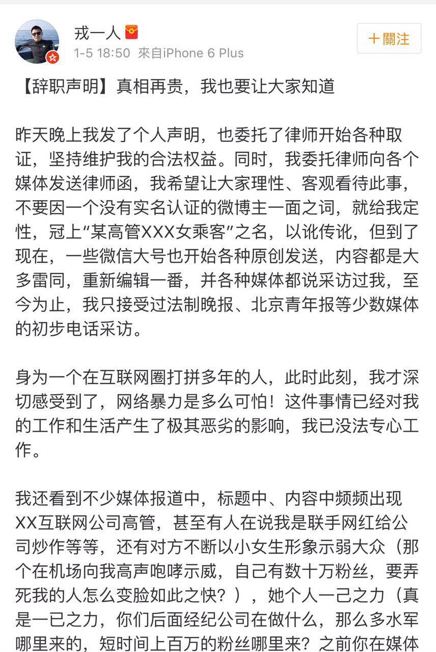 被指飞机性骚扰女乘客星河创服coo李元戎辞职