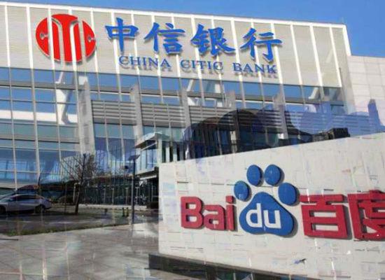 百度中信获批筹建百信银行 中国迎来第四家互联网银行