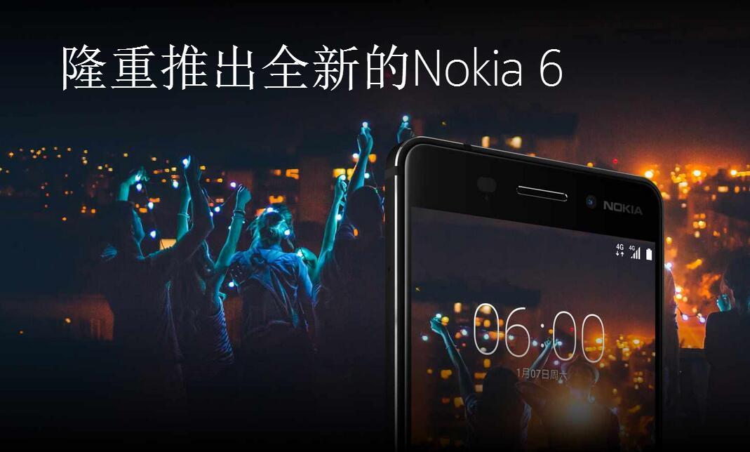 Nokia 6中国首发 搭载原生Android7.0系统 售价1699元