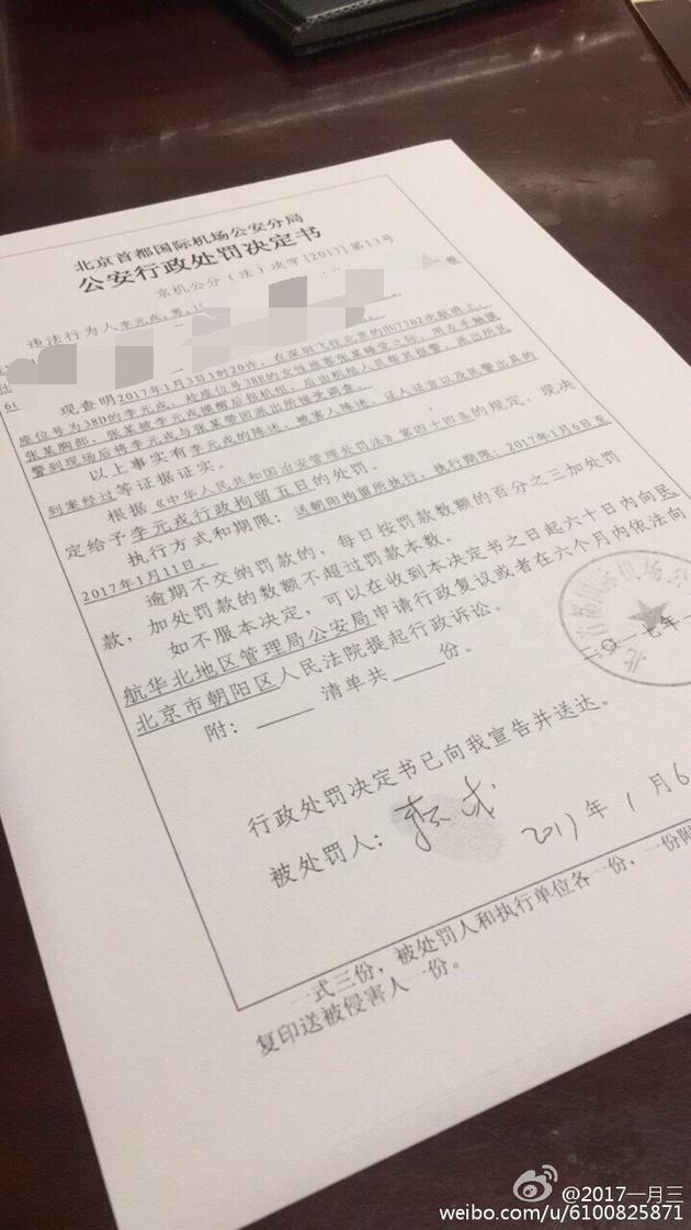 星河创服COO李元戎飞机上性骚扰坐实 处以5天行政拘留