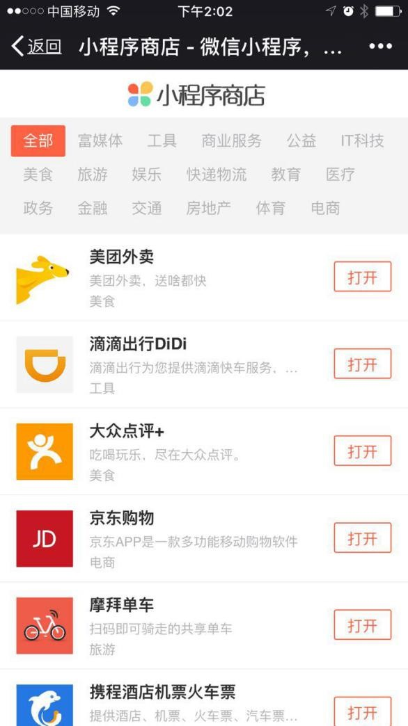 Cheetah mobile launched its first WeChat small store huge amounts of small programs extreme experience