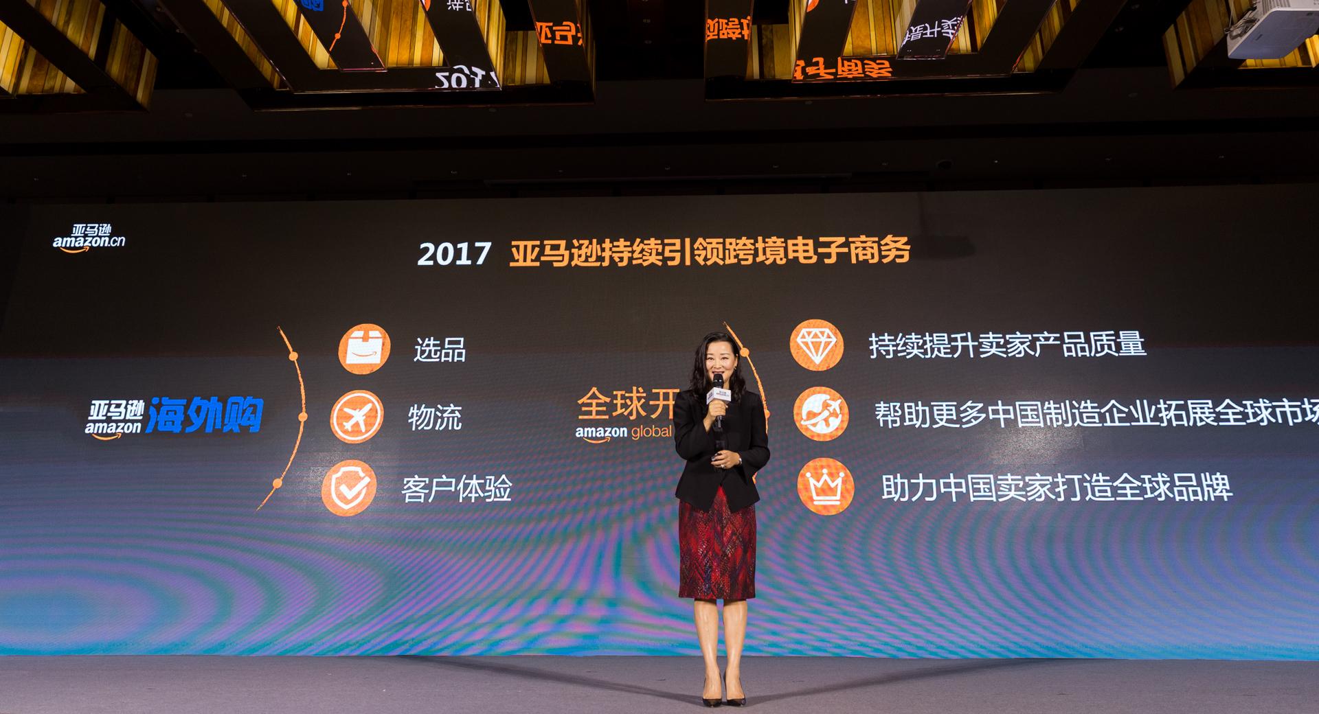 亚马逊中国:跨境网购更趋品质化 家庭成为主力群体