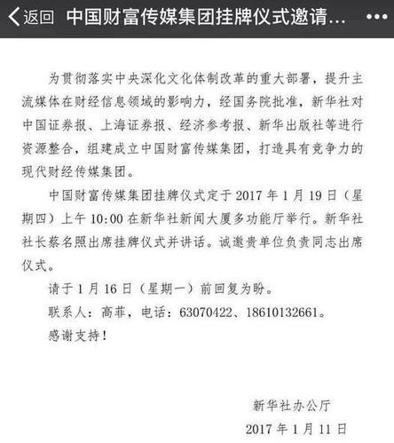 新华社整合中证报、上证报等资源,组建中国财富传媒集团