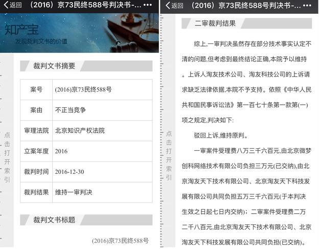 脉脉终审被判不正当竞争 赔偿微博公司200万元