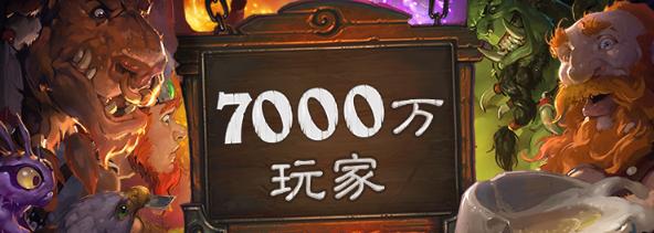 7000万玩家(1).png