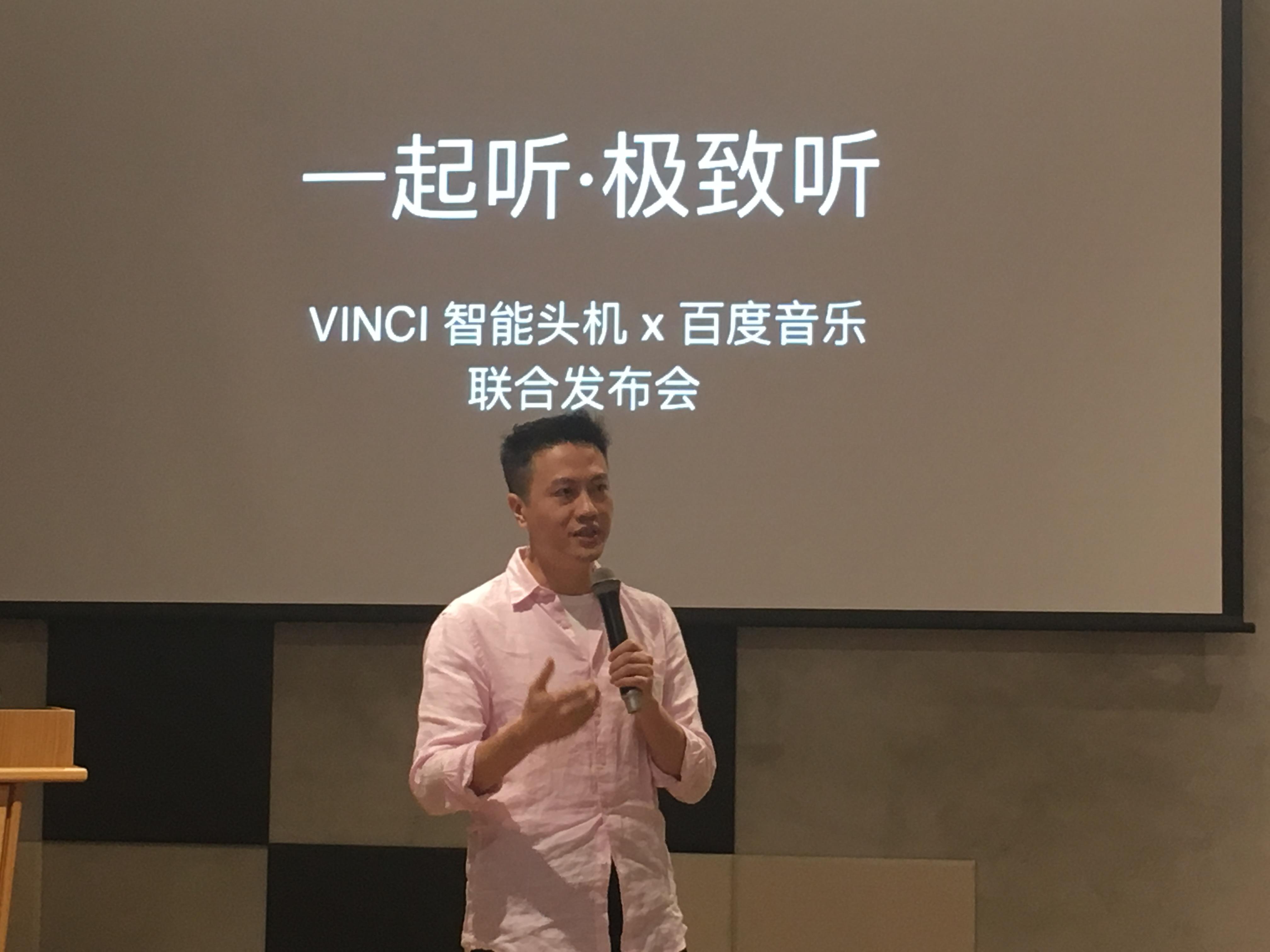 Vinci Lite百度音乐定制款正式发布 售价为1299元