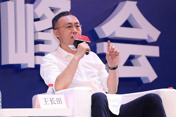 中国影视领袖峰会:王长田计划猫眼独立上市 王中磊定义电影强国