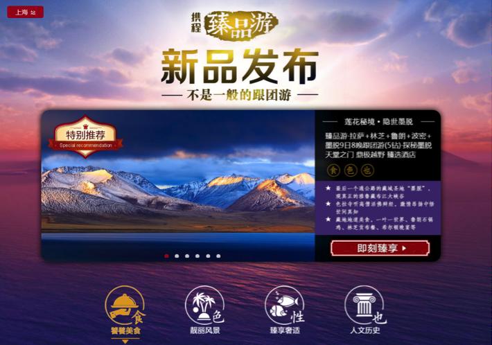 携程旅游发布跟团游新钻级标准 将回归服务的本质