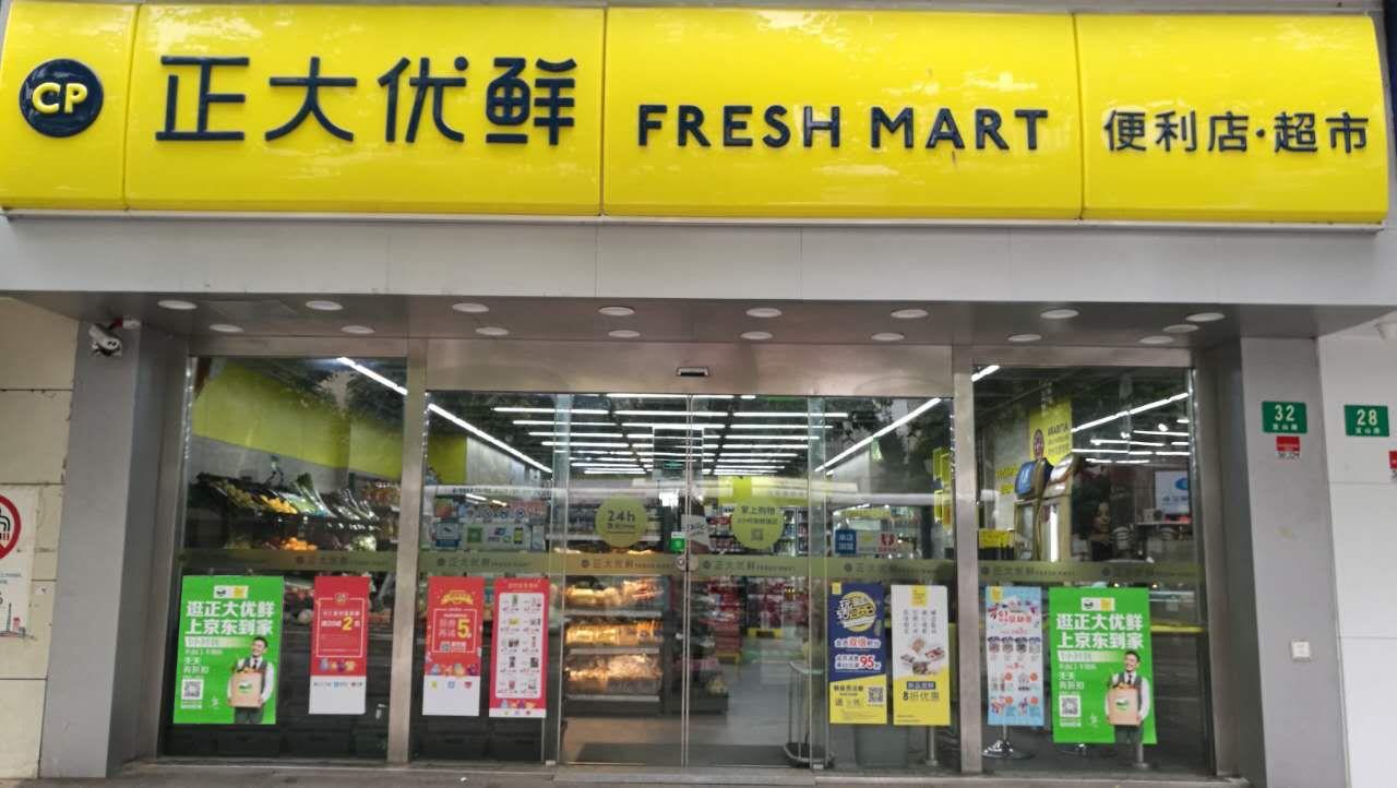 正大零售接入京东到家 正大年销售额近1000亿元