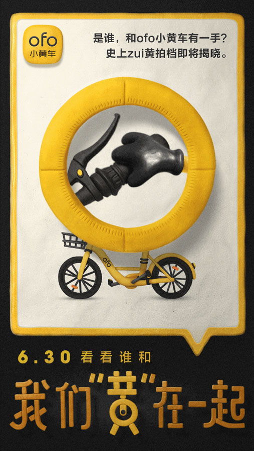 Ofo: yellow car horrifying courtship posters This is and who together