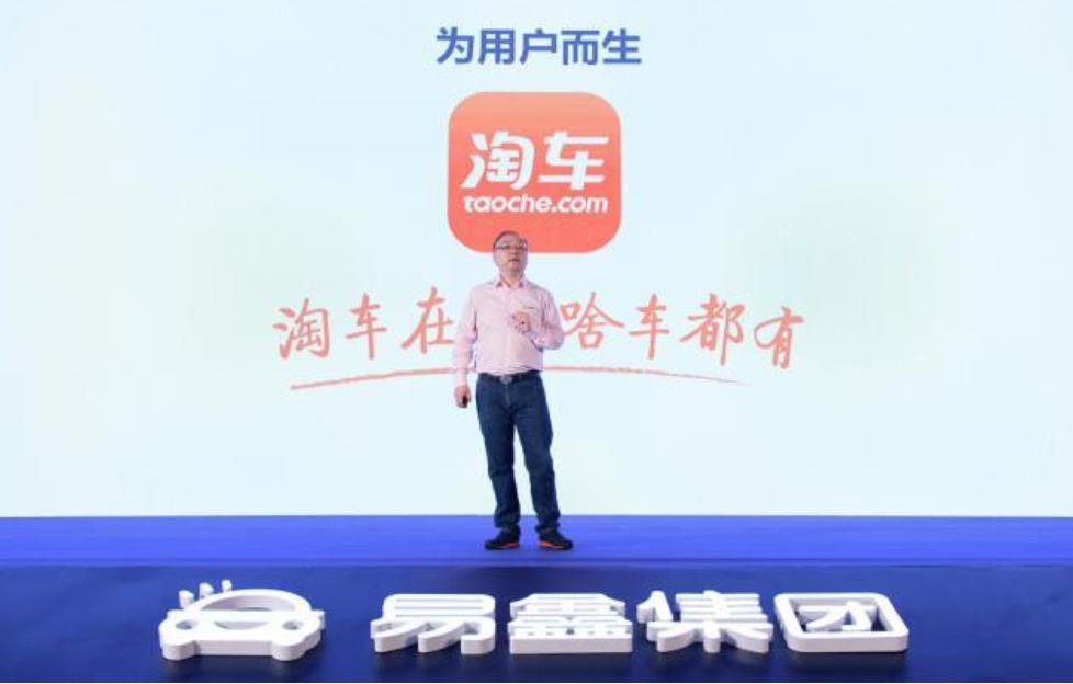 """易鑫成立""""淘车""""品牌 最低一万即可开走新车"""