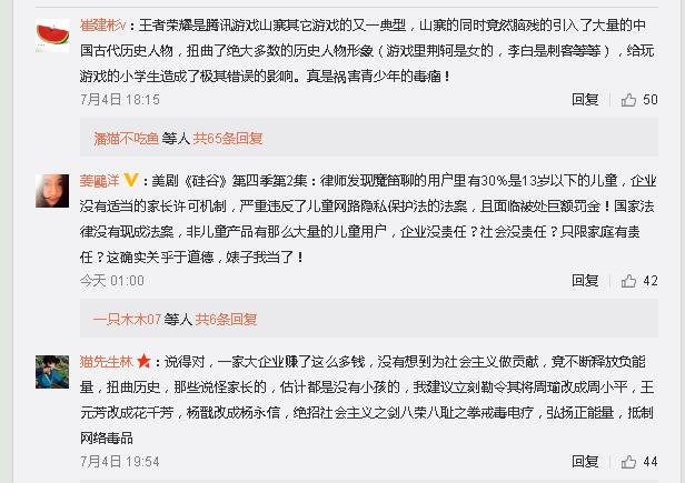 网民对人民网观点的评论.png