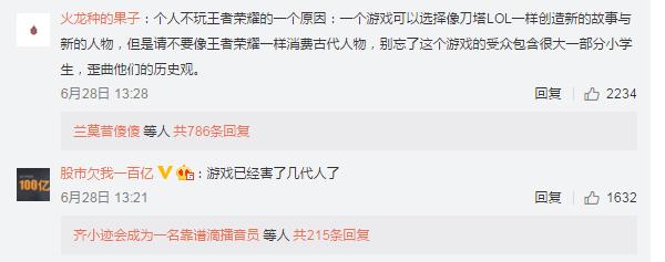 蒋老师长文的网友评论.png