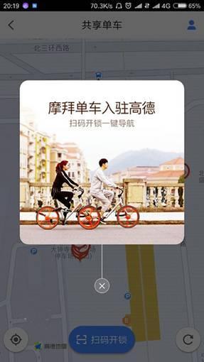 摩拜单车:接入百度高德地图打造移动互联网生活圈