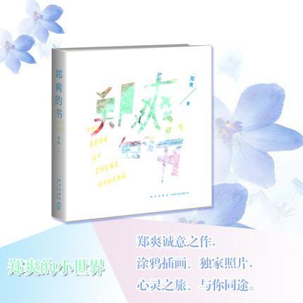 """郑爽又献声环球黑卡音频了 面对""""黑料""""她这么回……"""