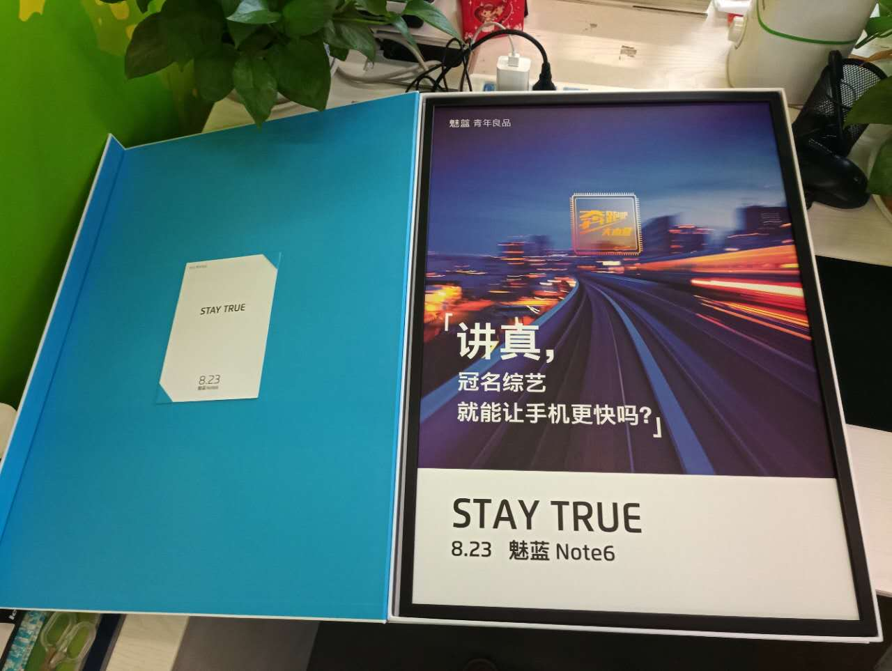 魅蓝Note6靠巨幅邀请函赢热度 23日发布会见分晓