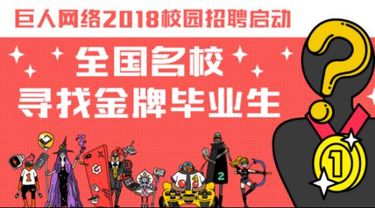 巨人网络2018校园招聘启动 全国名校寻找金牌毕业生