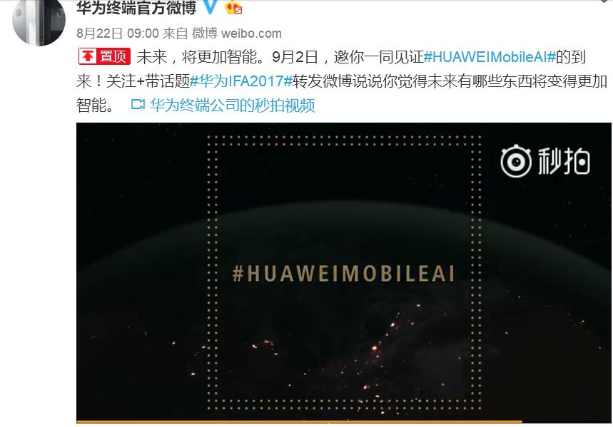 Huawei will make its debut on September 2 AI chip Mate 10 or into the starting model