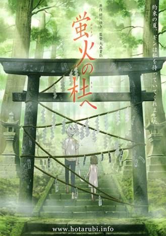 12萤火之森 蛍火の杜へ (2011) 导演:高田晃 制作公司:萤火之森制作