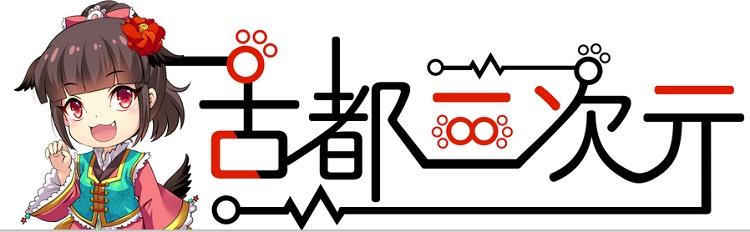 古都二次元感谢祭3.0暨2017西部动漫节陕西赛区预选赛 漫展 第10张