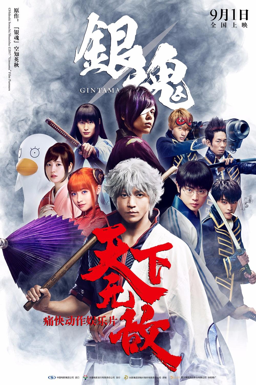 www68399.com皇家赌场-武汉17中学-史上最无节操的真人版《银魂》