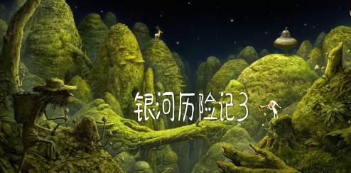 银河历险记3.png
