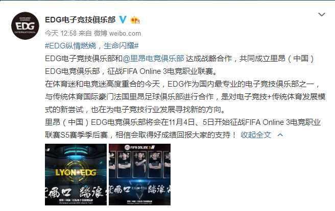 香港开奖现场EDG电竞俱乐部携手法甲里昂组建FIFA职业电竞战队