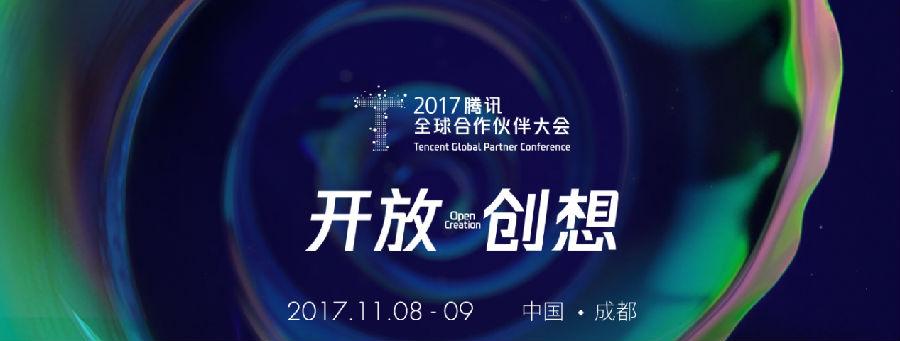 2017腾讯全球合作伙伴大会:发布内容和AI两大开放战略