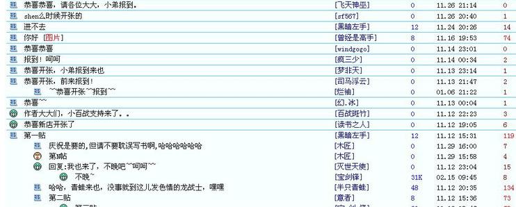 玄幻文学协会页面.png