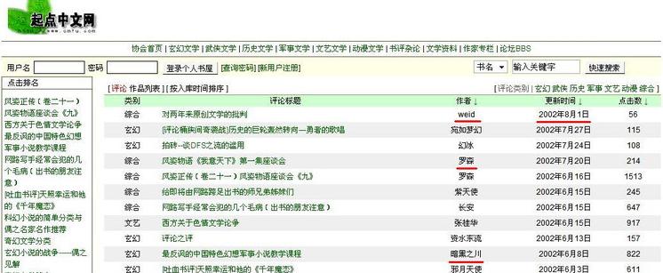 2002年的起点中文网.png