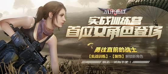 """神速更新,《小米枪战》首位女性角色""""凯特""""今日上线"""