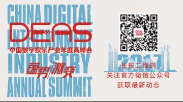 中手游倾情赞助2017年中国数字娱乐产业年度高峰会(DEAS)