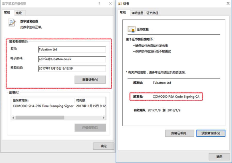 火绒安全警报:Ursnif病毒新变种全球泛滥 利用安全厂商签名躲避查杀