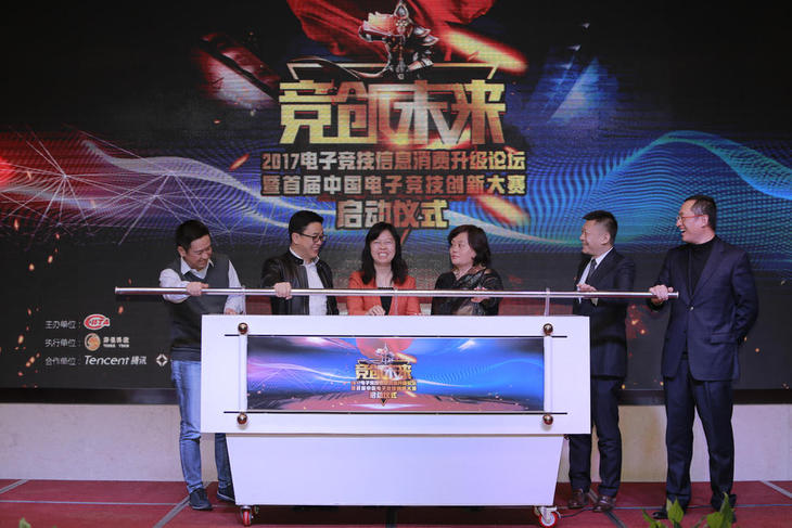 Aggregate information consumption leading innovation upgrade China e-sports competition started