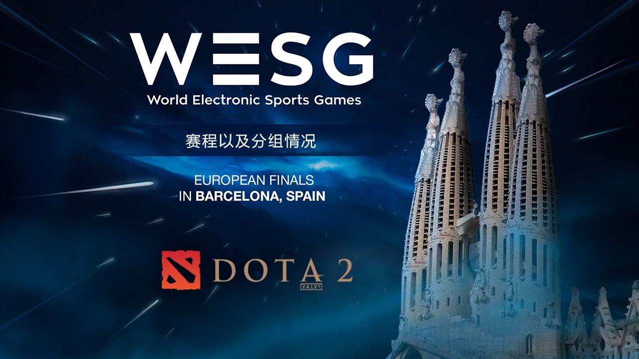 WESG2017欧决赛DOTA2项目赛程及分组