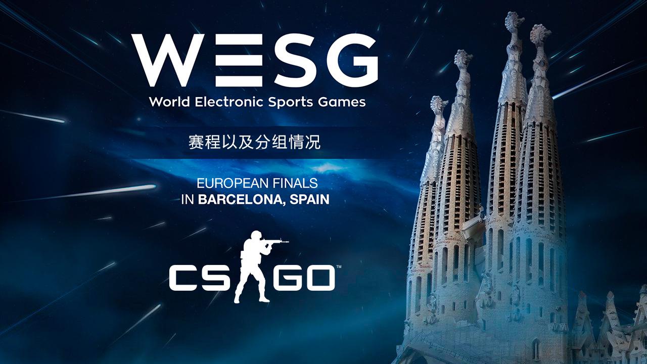 WESG2017欧决赛CS:GO项目赛程及分组
