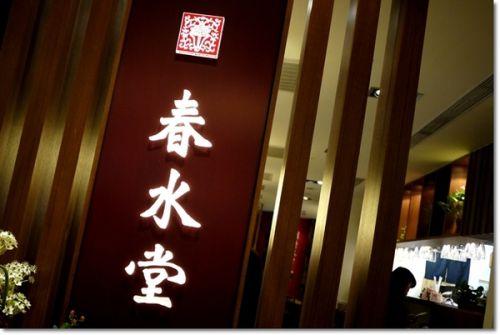 春水堂情诗酒店入住率超80%  发力线上线下融合