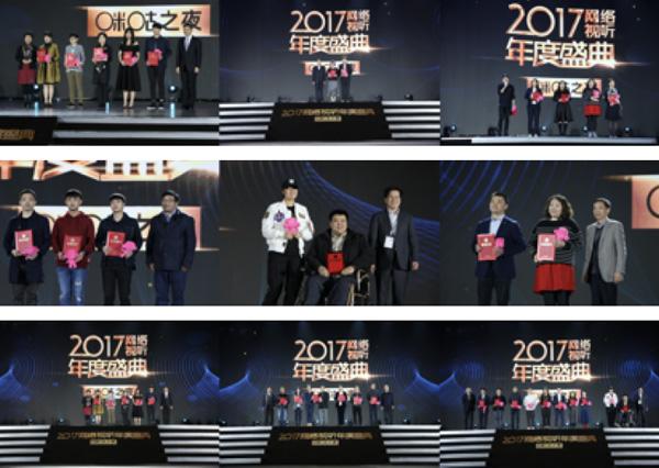 2017网络视听年度盛典完美落幕 年度作品结果发布