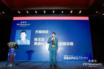 美通社亚太区高级副总裁陈玉劼致辞