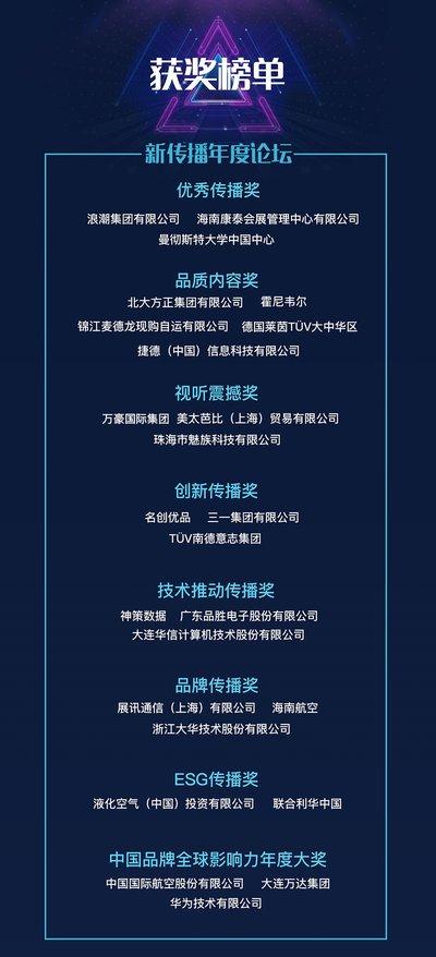"""2017""""新传播年度大奖""""获奖榜单(一)"""