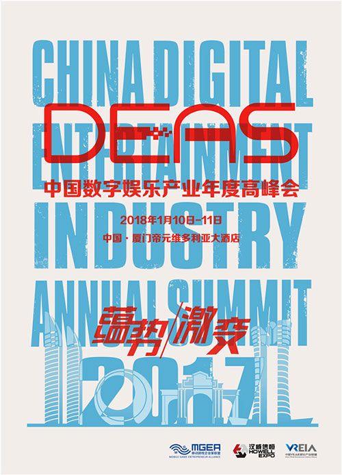 腾讯游戏副总裁蔡欣:现象级游戏出现绝非偶然,要善于利用手边现有资源