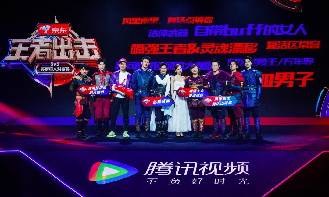 腾讯视频探索游戏IP综艺化 《王者出击》将于本月15日独家播出