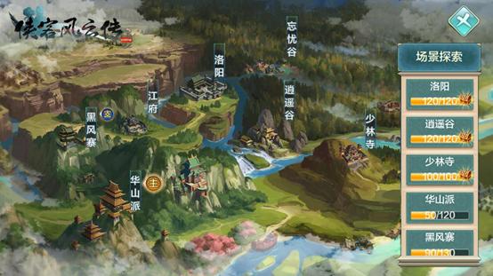 充满江湖味的《侠客风云传Online》已开启预约
