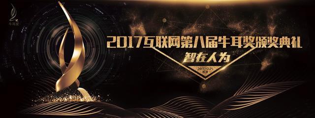 """""""新鲜女声""""陈嘉琦出席2017第八届牛耳奖颁奖典礼"""