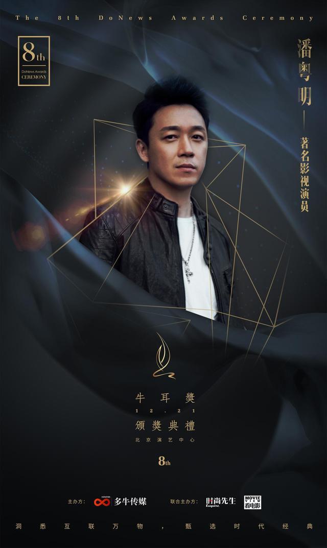 潘粤明将出席2017年第八届牛耳奖颁奖典礼