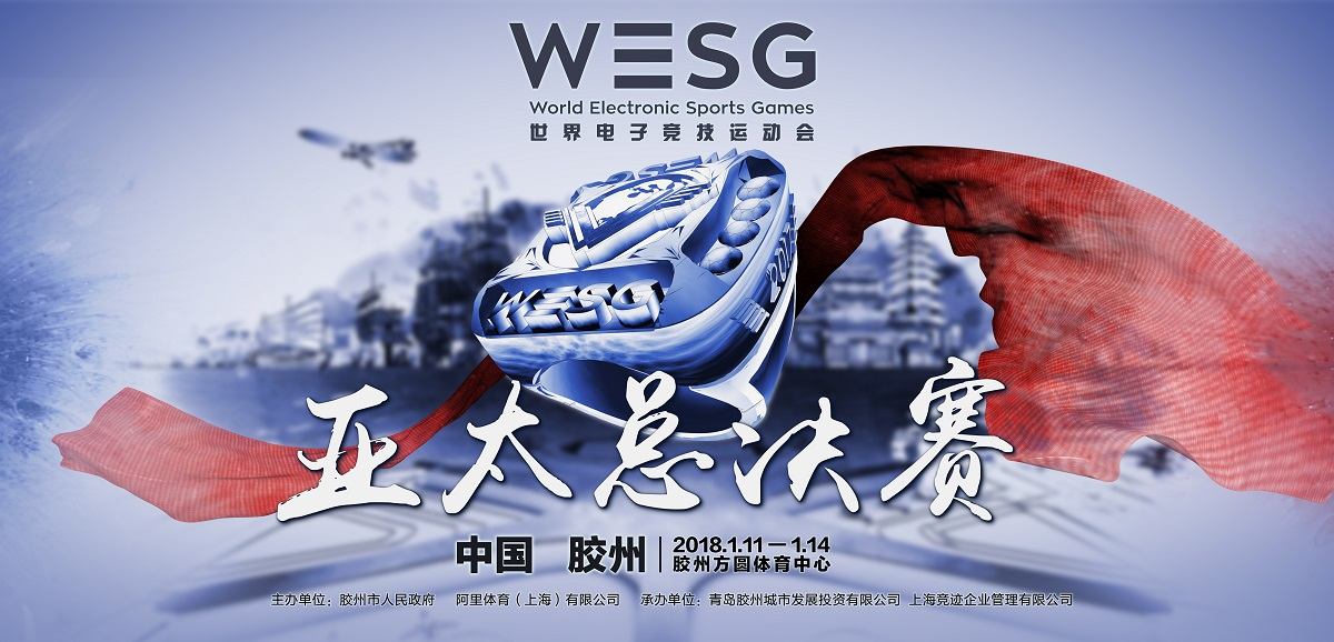 WESG2017 was awarded a prize of