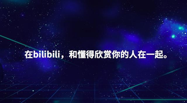 李旎:B站用户对内容极度宽容、极度苛刻、极度忠诚