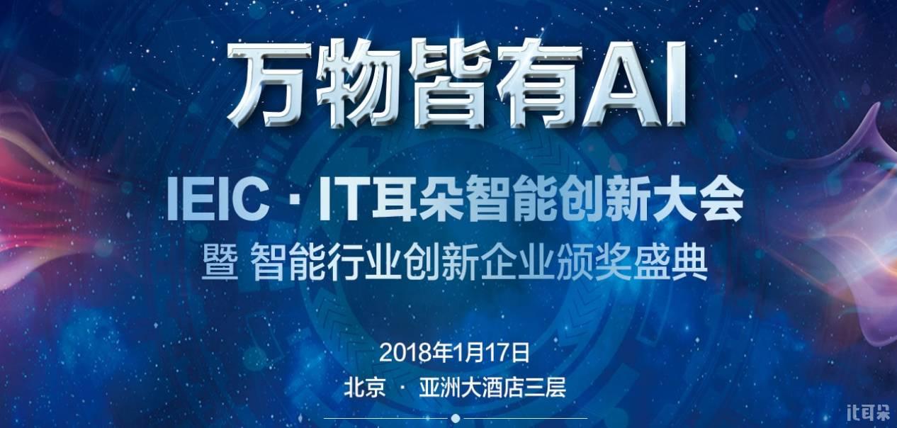 万物皆有AI|IEIC・IT耳朵智能创新大会即将召开
