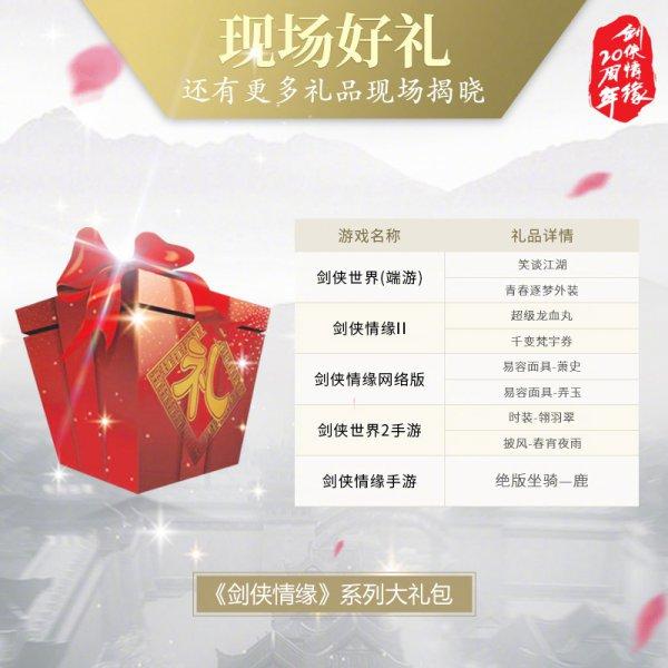 剑侠情缘20周年庆典今日盛大开启