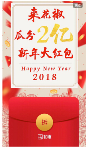 The 200 million red envelope war of pepper opens up a netizen to grab 60,000 cash in three days